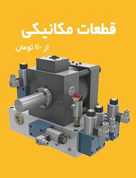 فروش قطعات مکانیکی رباتیک